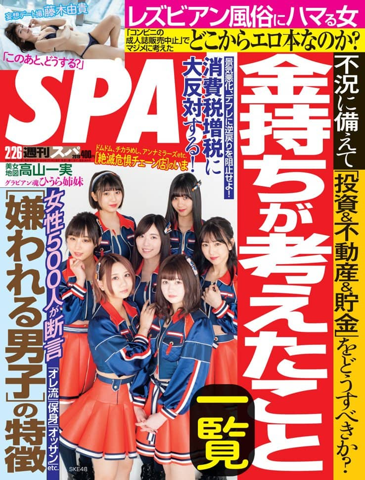 SKE48「週刊SPA! 2019年2月26日号」表紙掲載! [2/19発売]