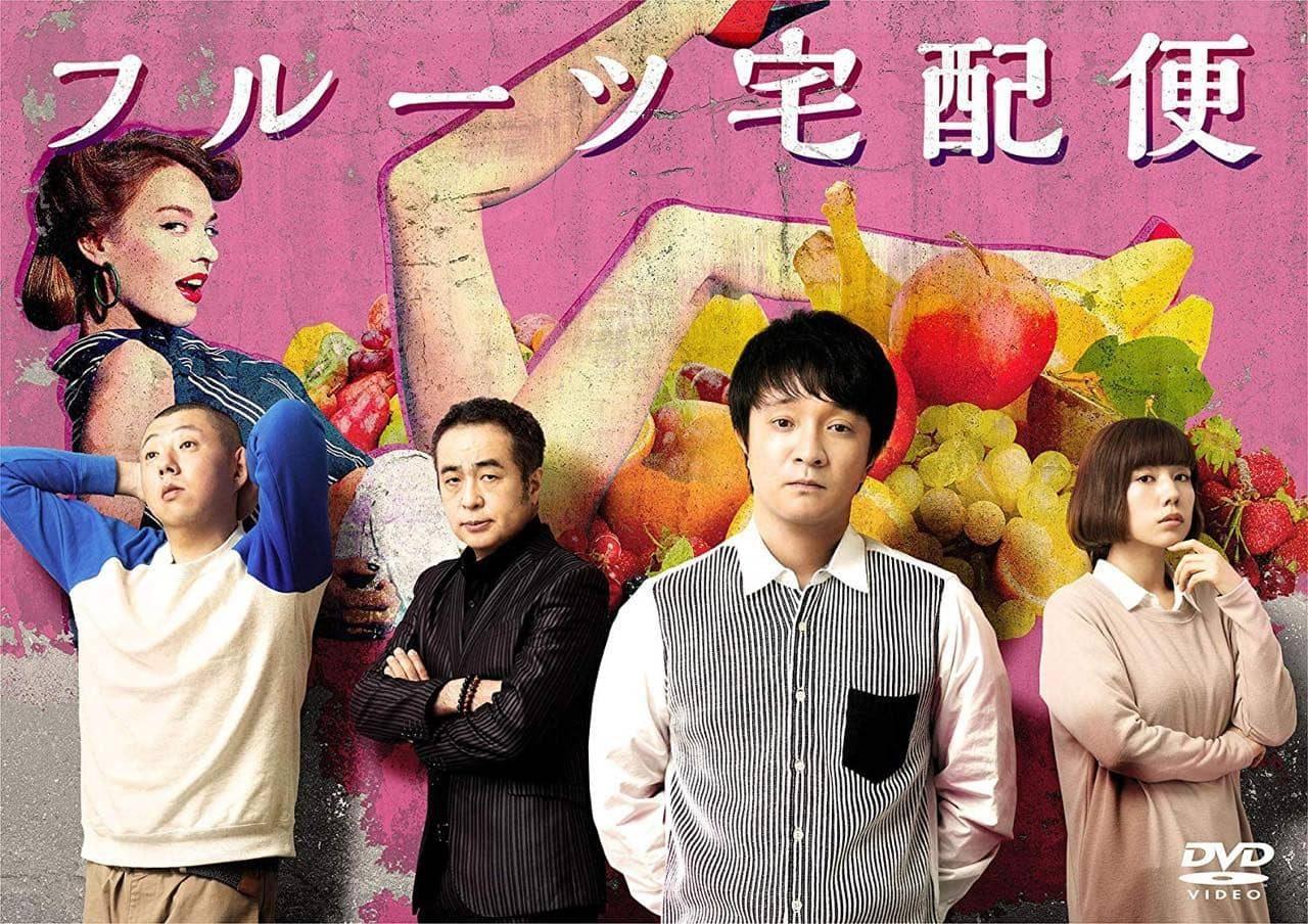 フルーツ宅配便 [DVD][Blu-ray]