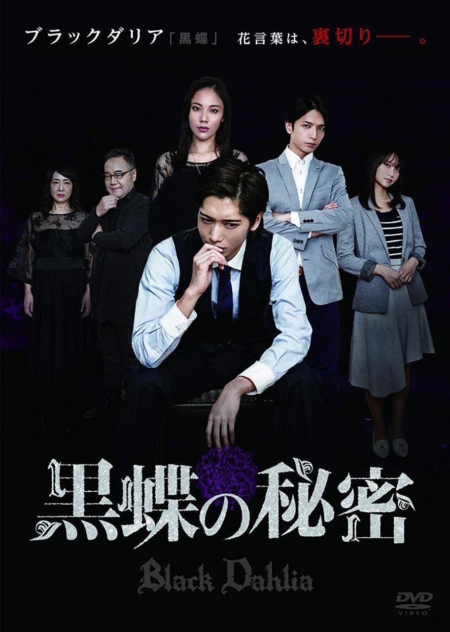 黒蝶の秘密 [DVD]