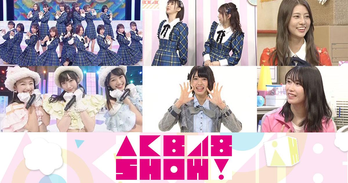 NHK BSプレミアム「AKB48SHOW!」#213:ふるさと講座・大西桃香 / はんなり相談室・阿部マリア ほか [3/3 22:50~]