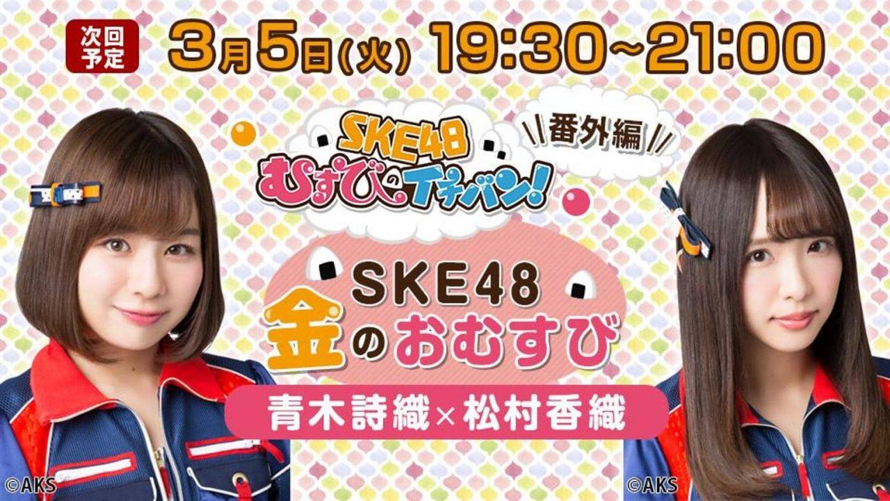 SKE48 青木詩織・松村香織 * SHOWROOM「SKE48金のおむすび」 [3/5 19:30~]