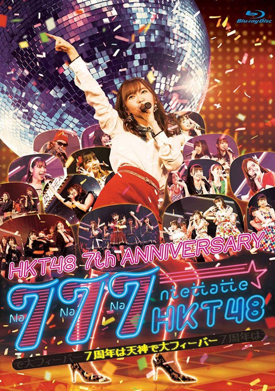 HKT48 7th ANNIVERSARY 777んてったってHKT48 〜7周年は天神で大フィーバー〜 [DVD][Blu-ray]