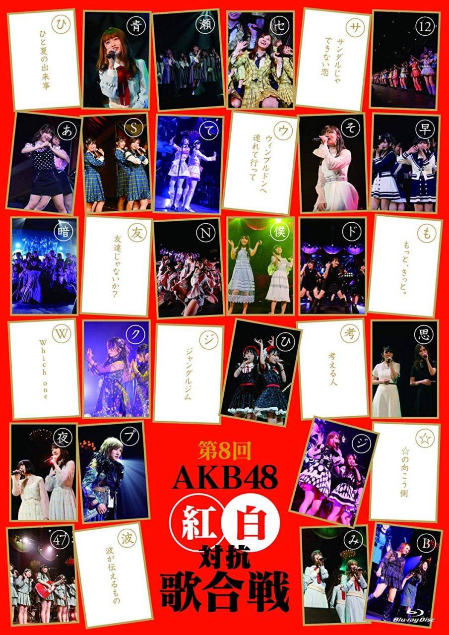 第8回 AKB48紅白対抗歌合戦 [DVD][Blu-ray]