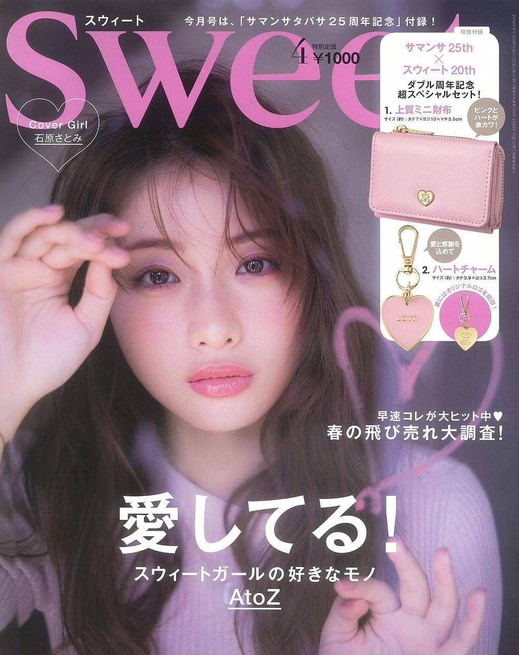 IZ*ONE「Sweet 2019年4月号」特集掲載! [3/12発売]