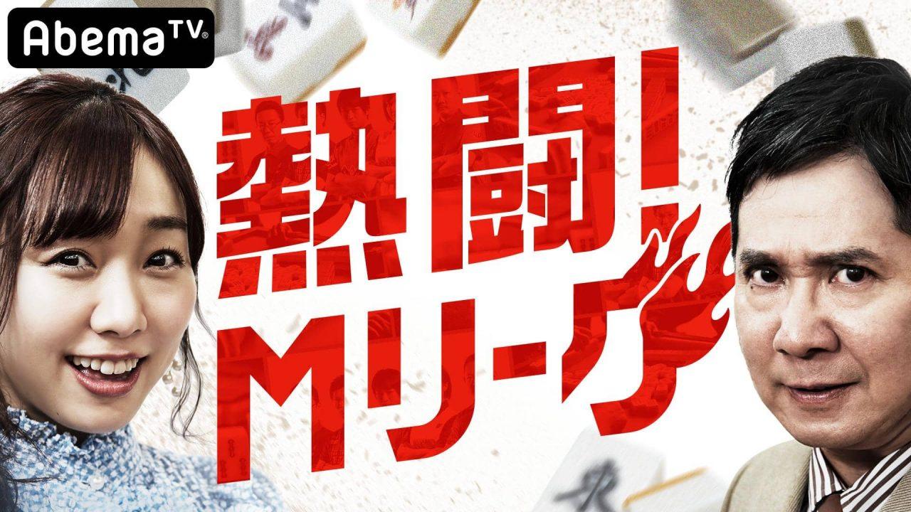 SKE48 須田亜香里 * AbemaTV「熱闘!Mリーグ」#22:逃げ切りか?大逆転か?FS終盤戦最速ダイジェスト! [3/24 22:00~]
