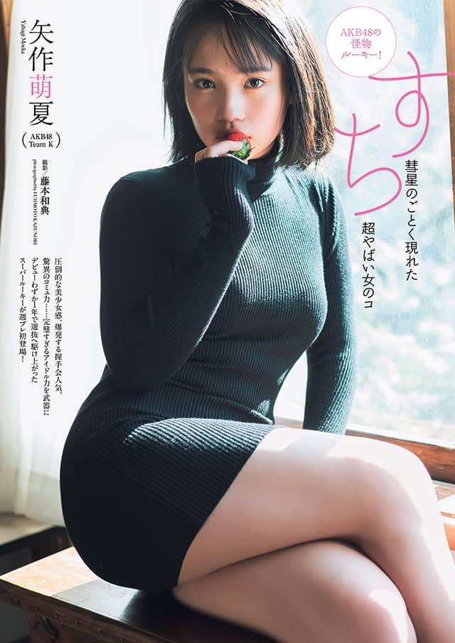 AKB48 矢作萌夏「週刊プレイボーイ 2019年 No.12」グラビア掲載! [3/11発売]