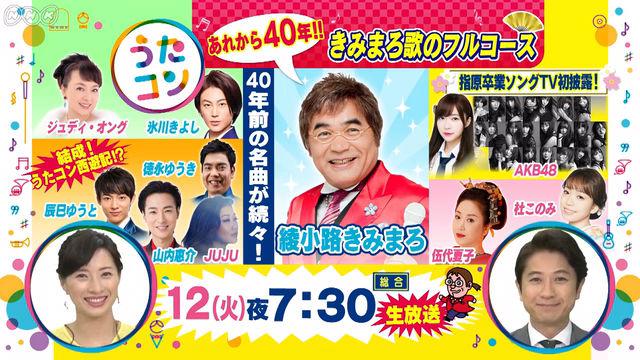 AKB48 * NHK「うたコン」指原莉乃卒業ソングをTV初披露! [3/12 19:30~]
