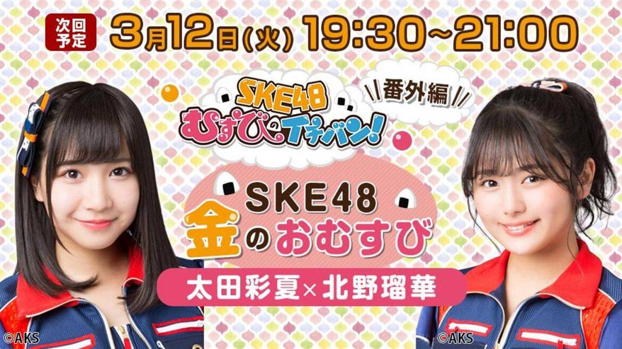 SKE48 太田彩夏・北野瑠華 * SHOWROOM「SKE48金のおむすび」 [3/12 19:30~]