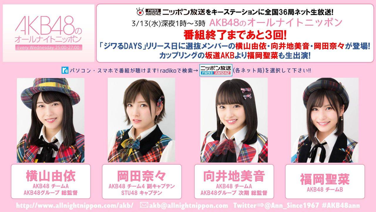「AKB48のオールナイトニッポン」出演:横山由依・岡田奈々・向井地美音・福岡聖菜 [3/13 25:00〜]