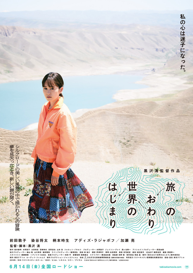 【動画】前田敦子主演映画「旅のおわり世界のはじまり」予告編&ポスタービジュアル公開!