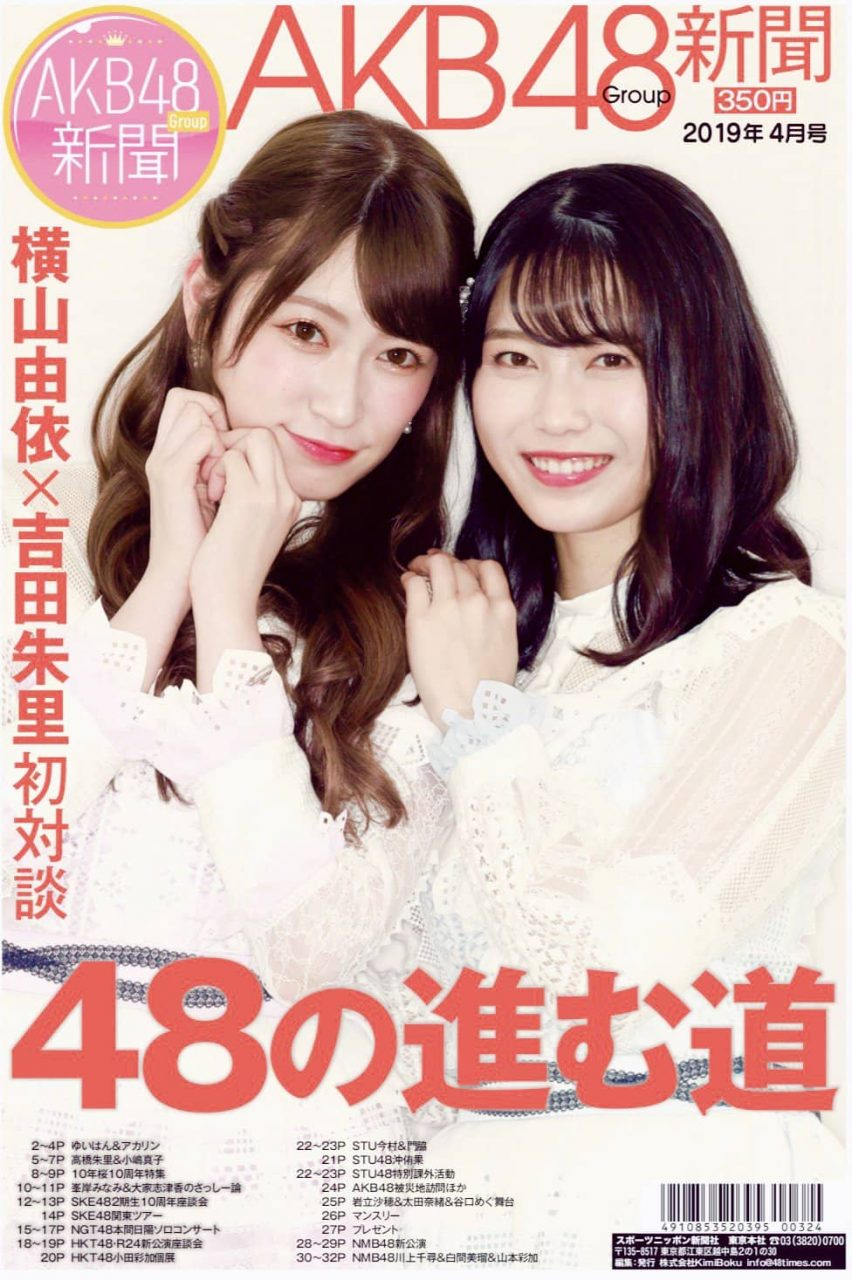 AKB48Group新聞 2019年4月号