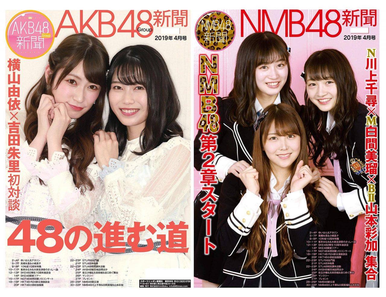 「AKB48Group新聞 2019年4月号」W表紙:AKB48 横山由依×NMB48 吉田朱里 / NMB48 川上千尋×白間美瑠×山本彩加 [3/22発売]