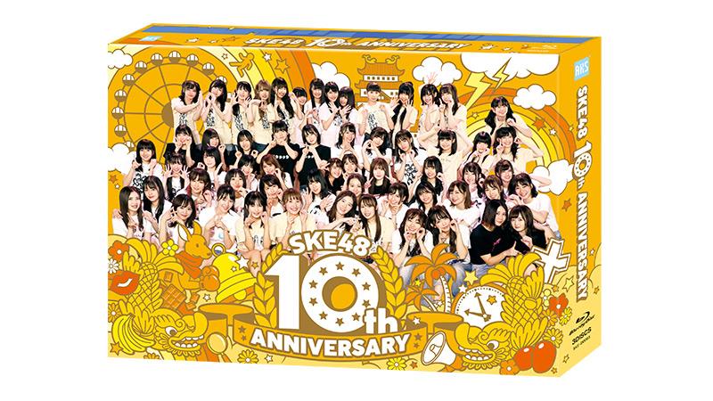 SKE48 10th ANNIVERSARY [DVD][Blu-ray]