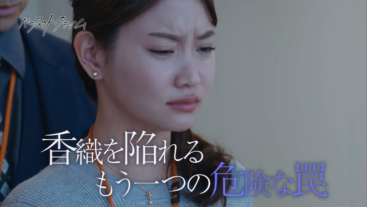 永尾まりや * テレ朝「パーフェクトクライム」第9話 [3/16 26:30~]