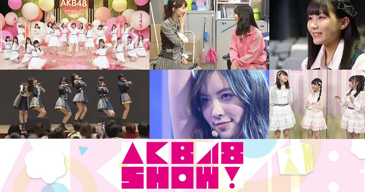 NHK BSプレミアム「AKB48SHOW!」#215:ジワるDAYSフル / 被災地訪問 / はんなり相談室・柏木由紀 / 田中美久の1日に密着 ほか [3/17 22:50~]