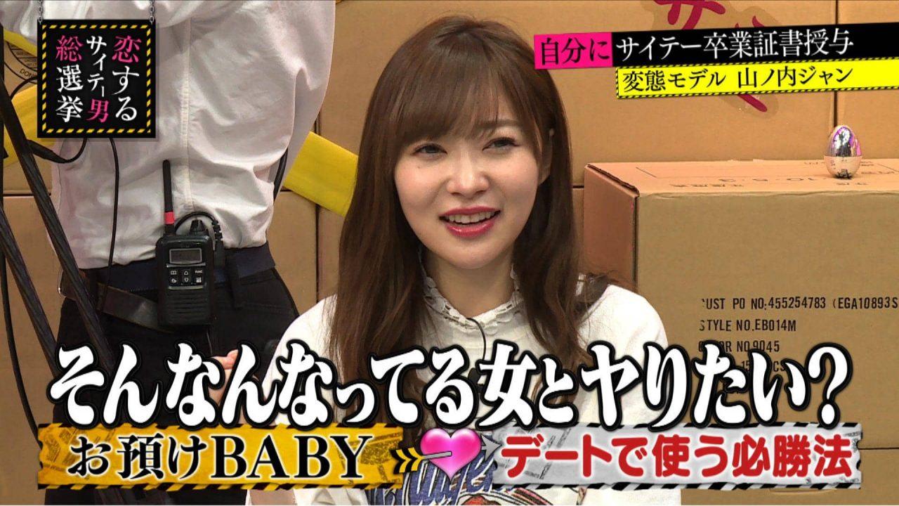 AbemaTV「指原莉乃&ブラマヨの恋するサイテー男総選挙」#93 [3/19 21:00~]