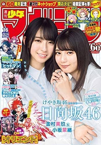 週刊少年マガジン No.16 2019年4月3日号