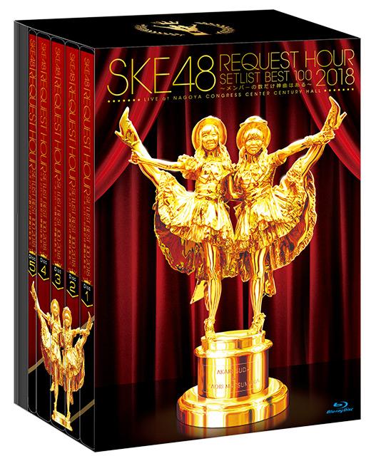 SKE48 リクエストアワー2018 セットリストベスト100 〜メンバーの数だけ神曲はある~ [DVD][Blu-ray]