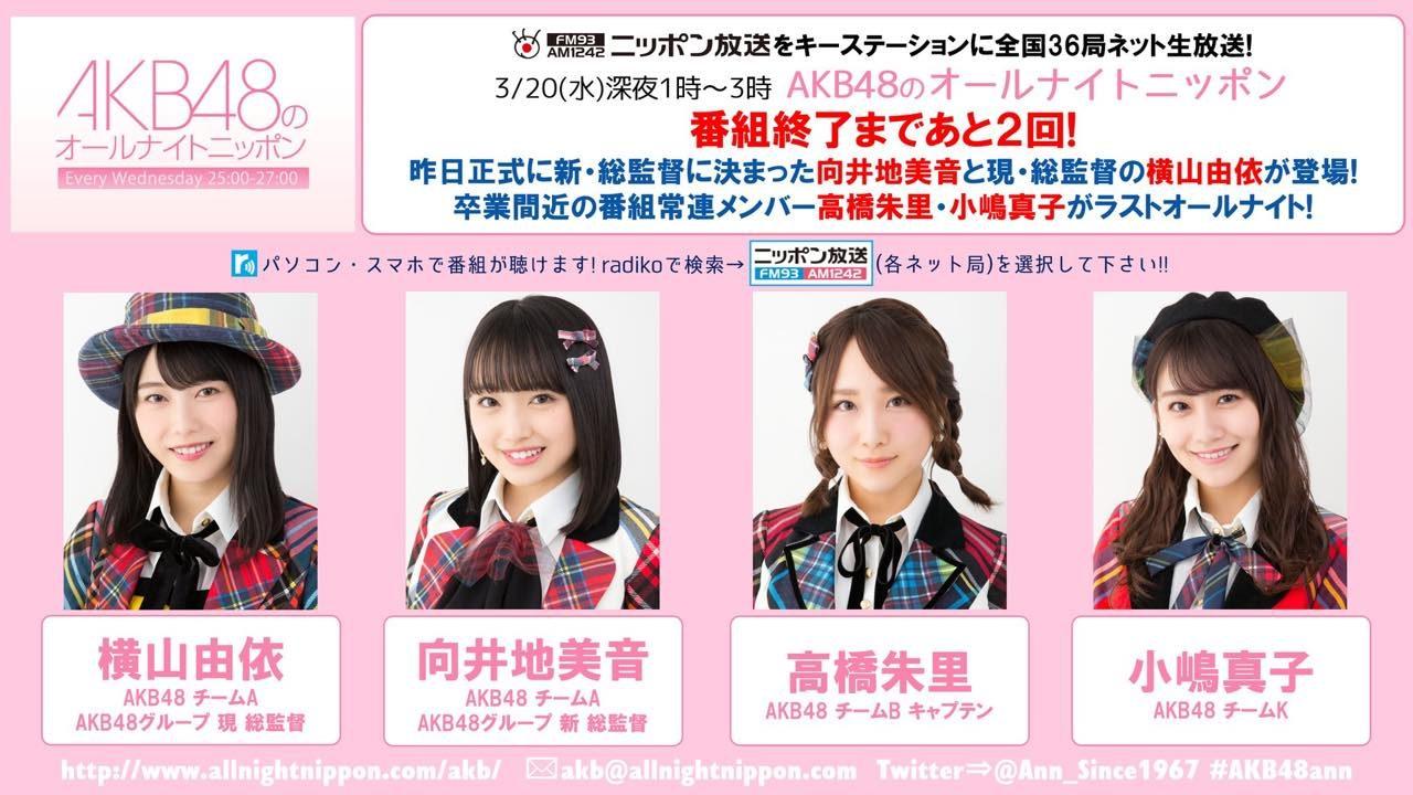 「AKB48のオールナイトニッポン」出演:向井地美音・横山由依・小嶋真子 [3/20 25:00〜]