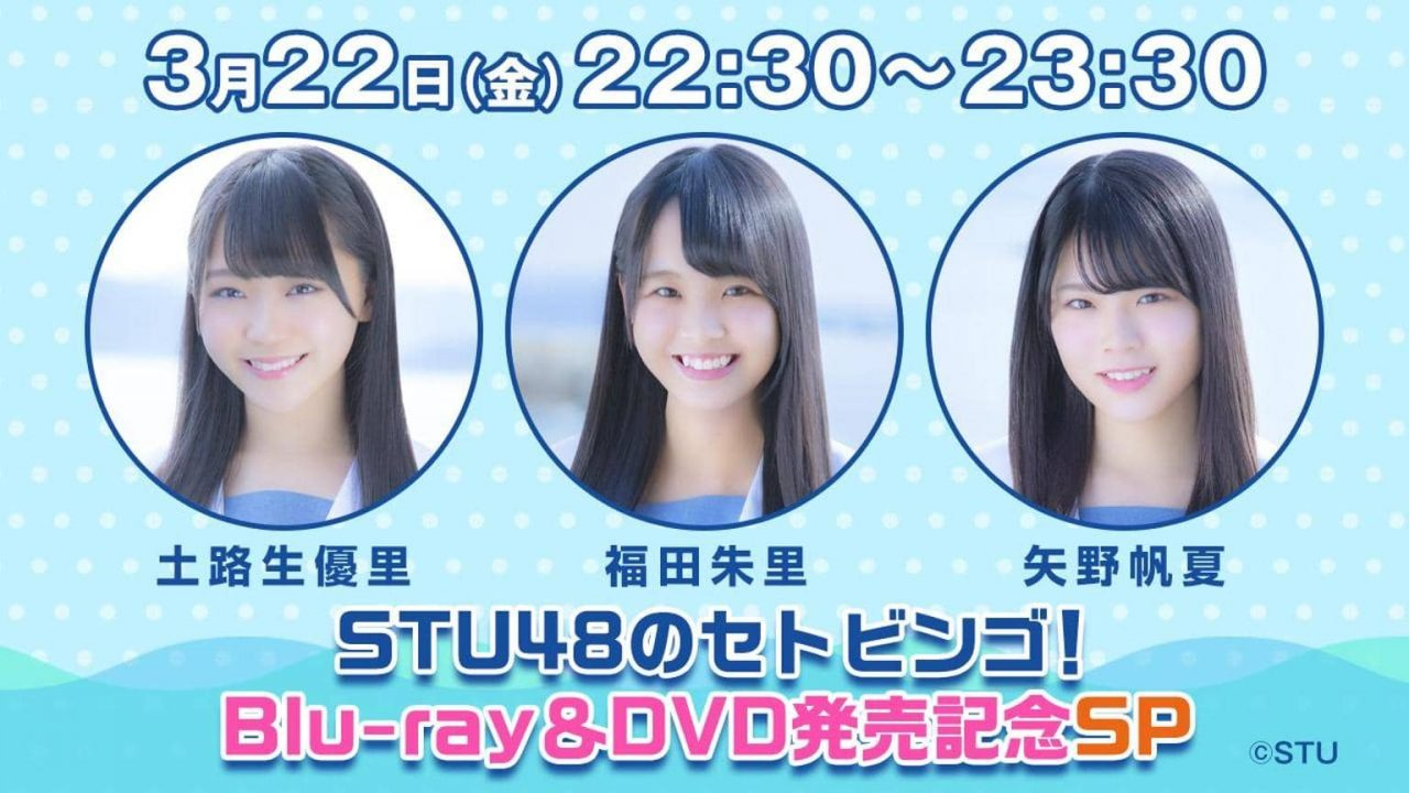 STU48 土路生優里・福田朱里・矢野帆夏 * SHOWROOM「STU48のセトビンゴ!Blu-ray&DVD発売記念スペシャル」 [3/22 22:30~]