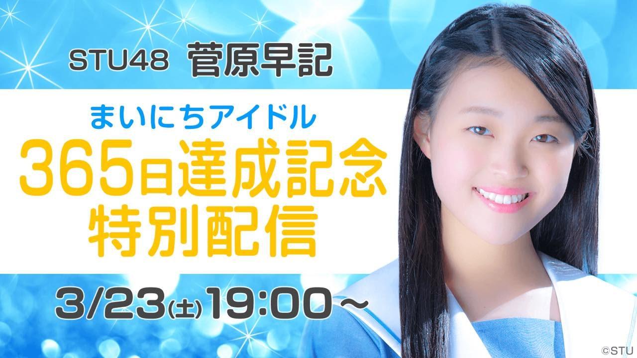 SHOWROOM「STU48 菅原早記 まいにちアイドル 365日達成記念特別配信」 [3/23 19:00〜]