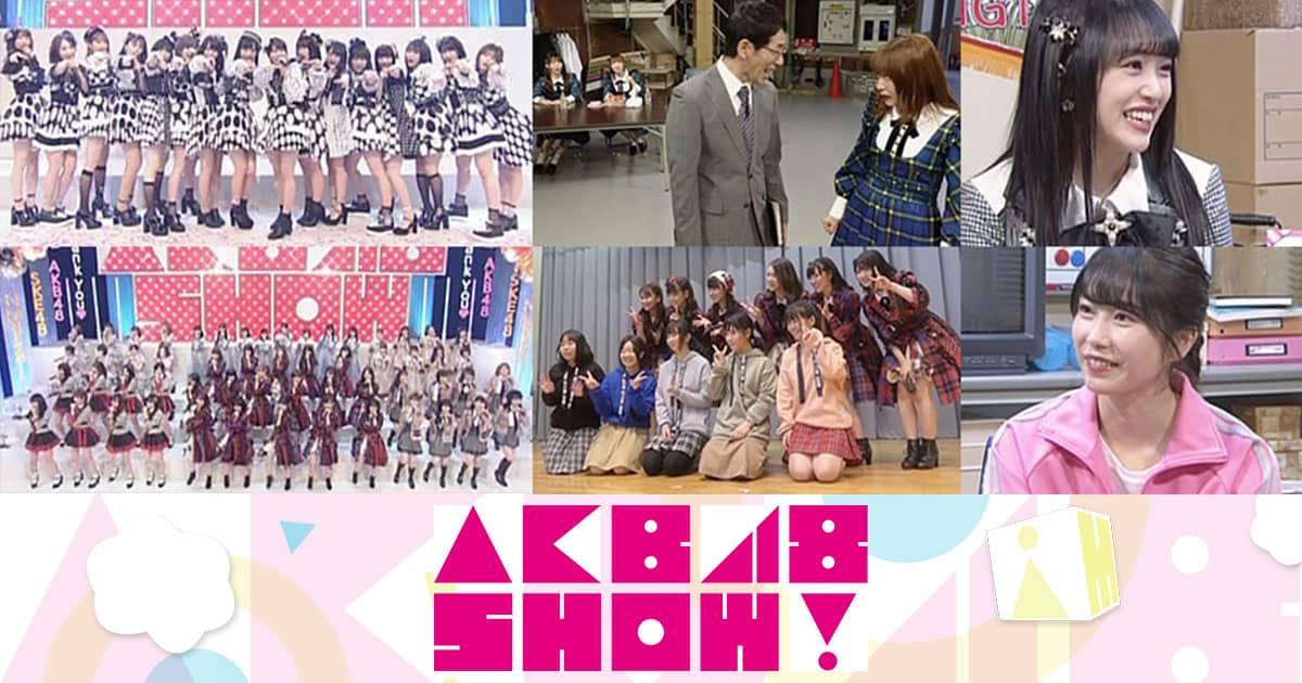 NHK BSプレミアム「AKB48SHOW!」#216:最終回! / 少女たちよ / はんなり相談室・向井地美音 / 約束よ ほか [3/24 22:50~]