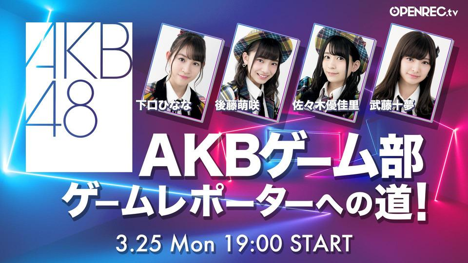 OPENREC.tv「AKBゲーム部 ゲームレポーターへの道!」#5:スーパー マリオパーティで遊び倒す [3/25 19:00~]