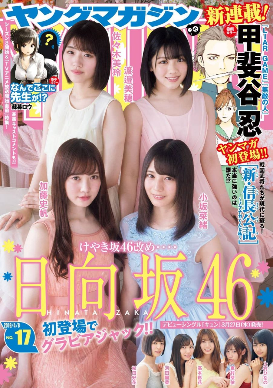 週刊ヤングマガジン No.17 2019年4月8日号