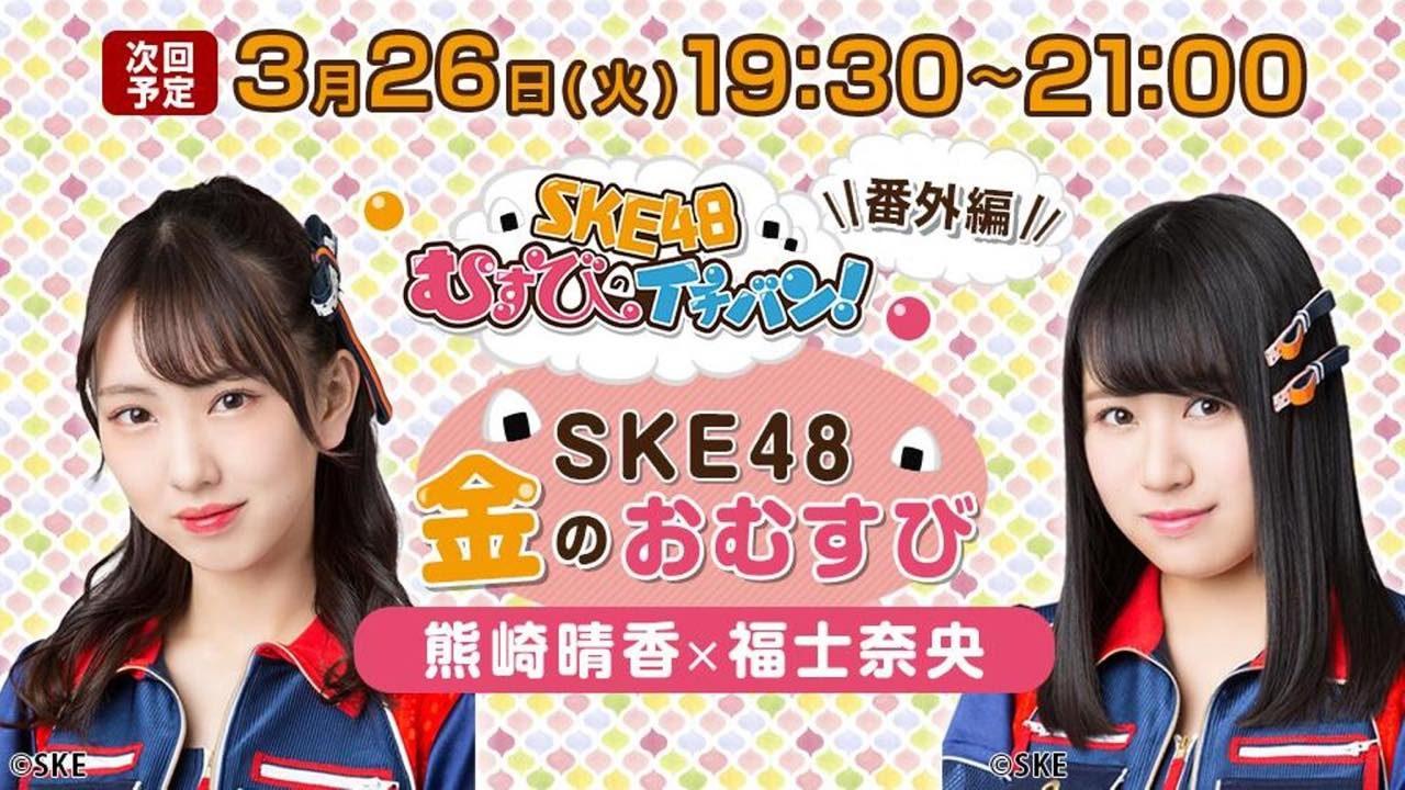 SKE48 熊崎晴香・福士奈央 * SHOWROOM「SKE48金のおむすび」 [3/26 19:30~]