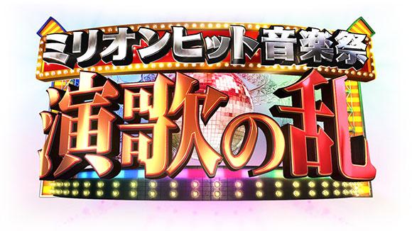 SKE48 松井珠理奈 * TBS「ミリオンヒット音楽祭 演歌の乱」 [3/26 20:54~]