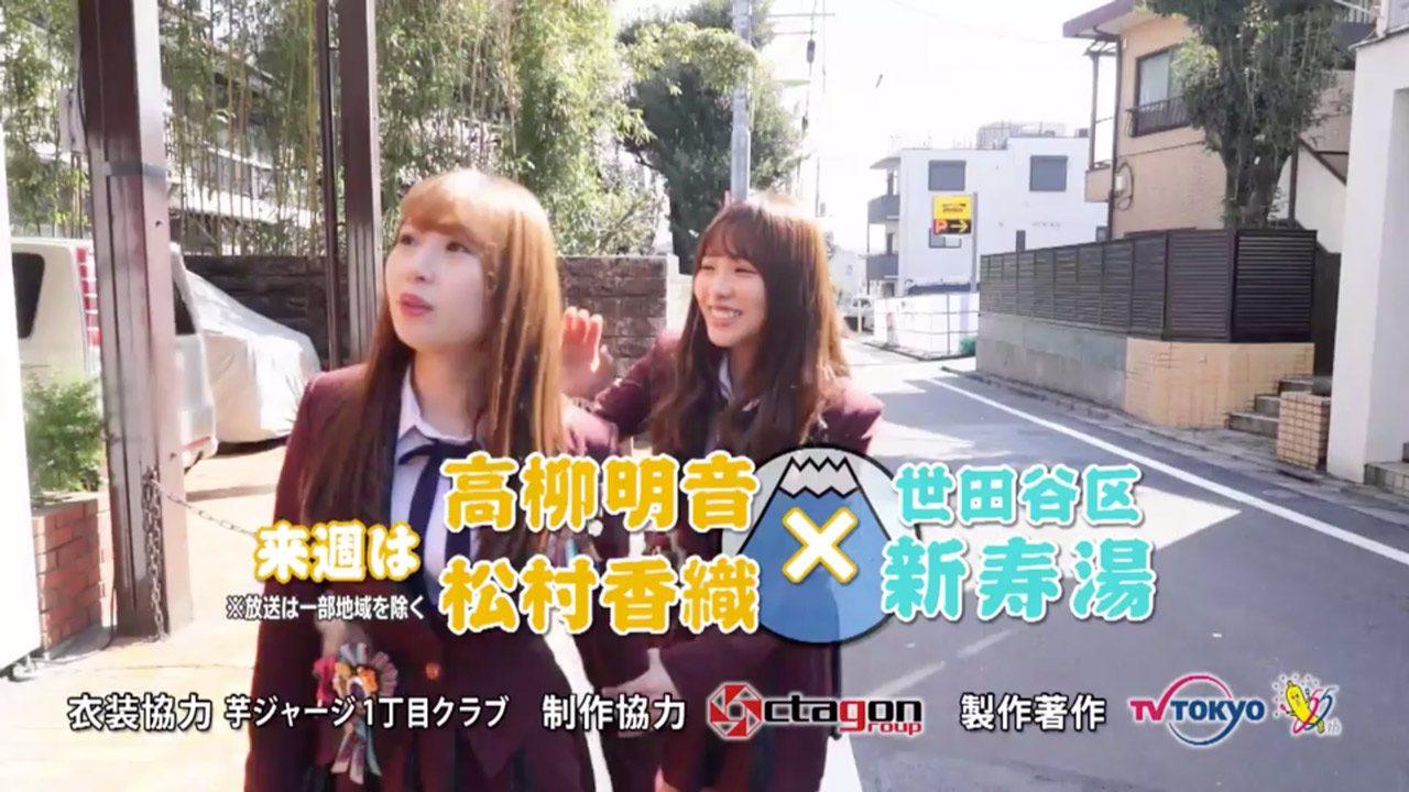 SKE48 高柳明音・松村香織 * テレ東「SKE48がひとっ風呂浴びさせて頂きます!」世田谷区 新寿湯 [3/26 25:30~]