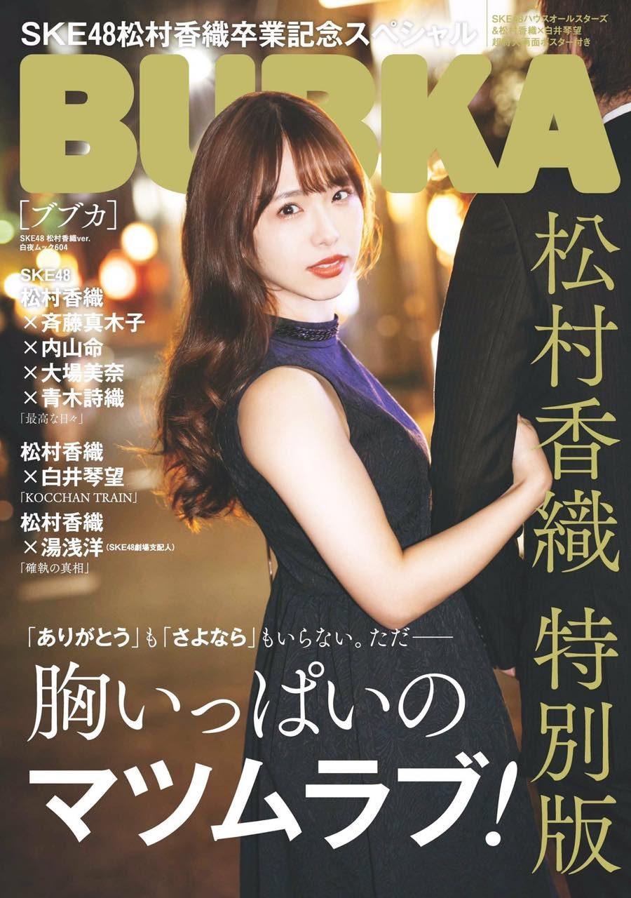 BUBKA(ブブカ) 2019年5月号 SKE48 松村香織 ver.