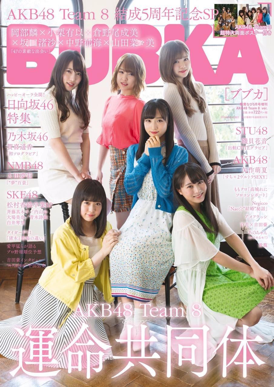 BUBKA(ブブカ) 2019年5月号 AKB48 team8 ver.