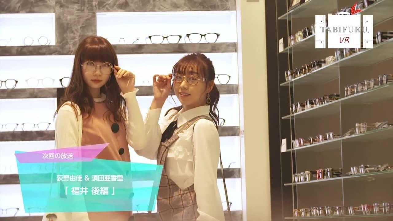 SKE48 須田亜香里・NGT48 荻野由佳 * BS-TBS「タビフク+VR」#44:福井・東尋坊 後編 [3/27 23:00~]
