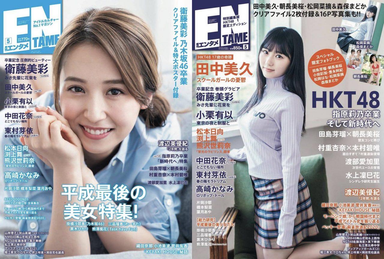 HKT48 田中美久「ENTAME 2019年5月号 特別編集版」表紙掲載! <HKT48限定エディション> [3/30発売]