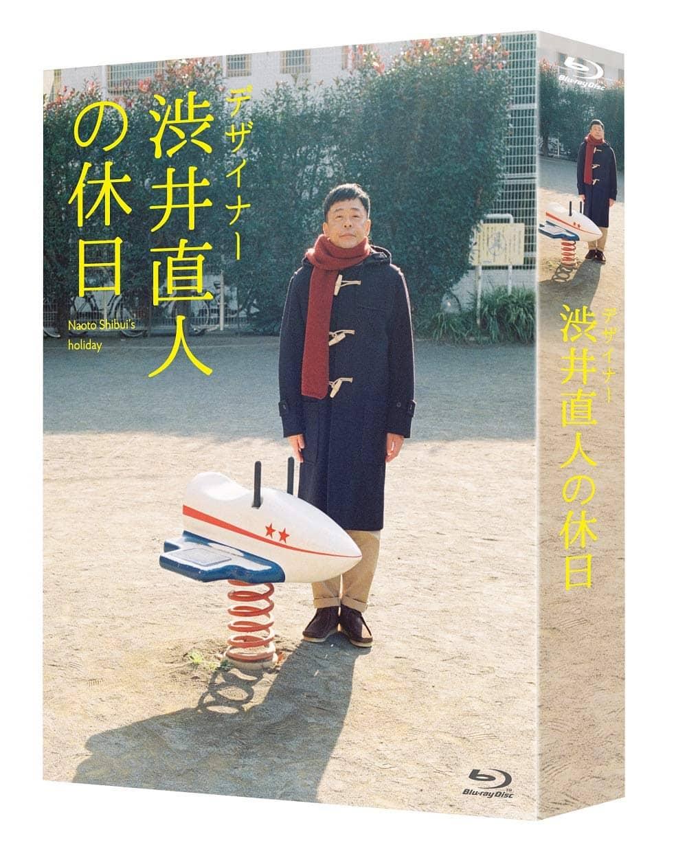 デザイナー 渋井直人の休日 [DVD][Blu-ray]