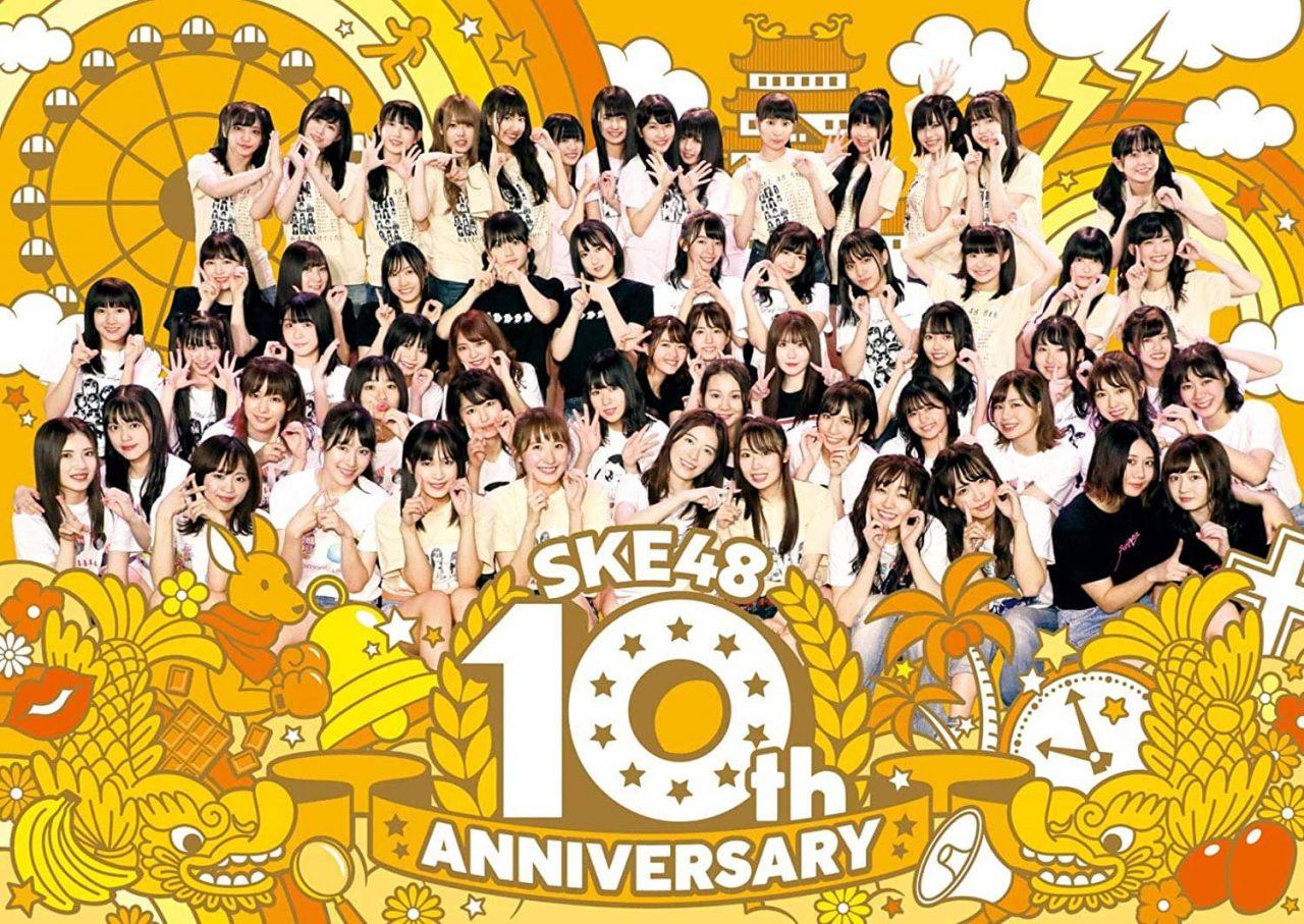 SKE48 10周年記念特別公演 DVD&Blu-ray化!「SKE48 10th ANNIVERSARY」 [3/27発売]