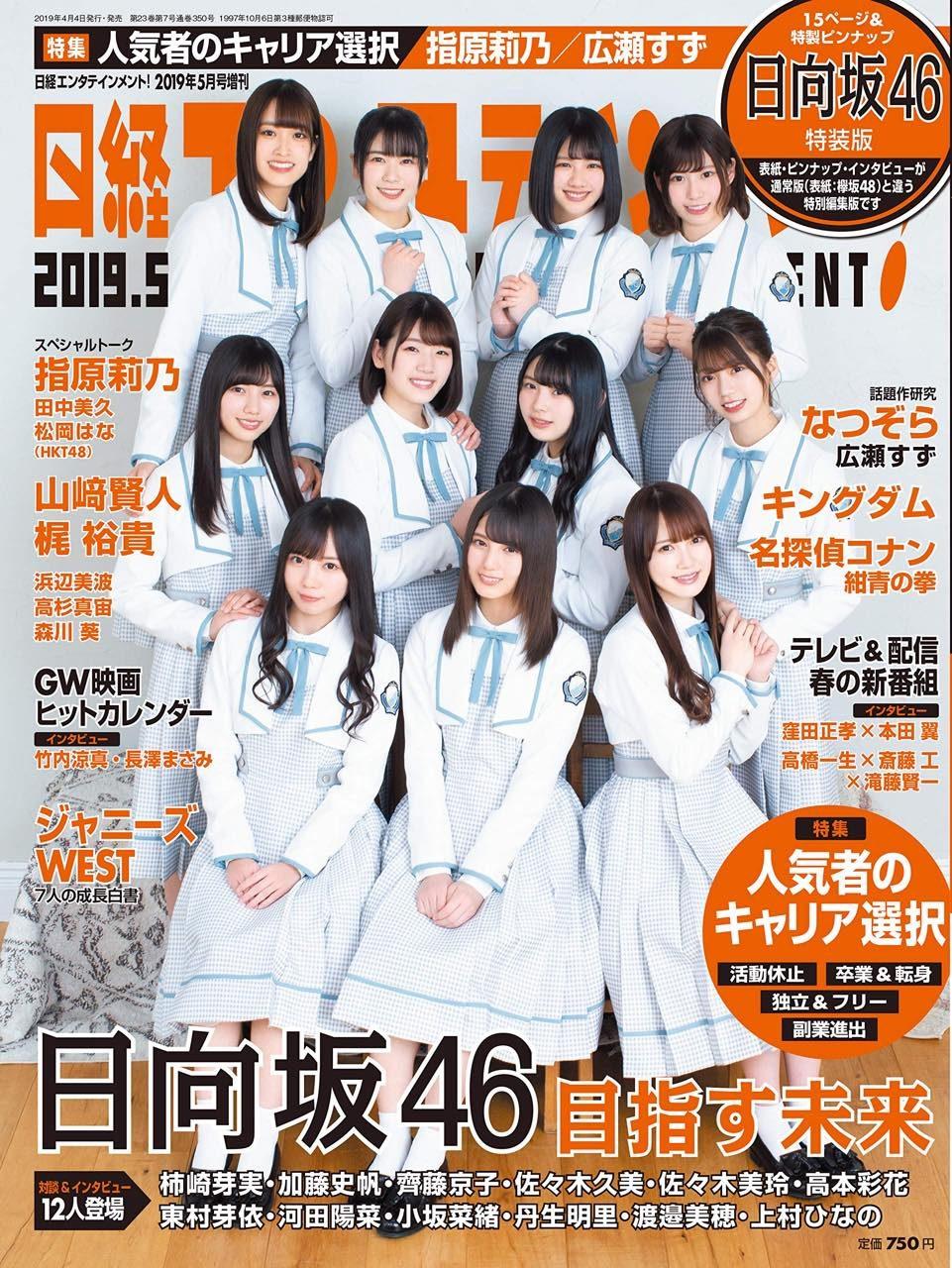 日経エンタテインメント! 2019年5月号 日向坂46特装版