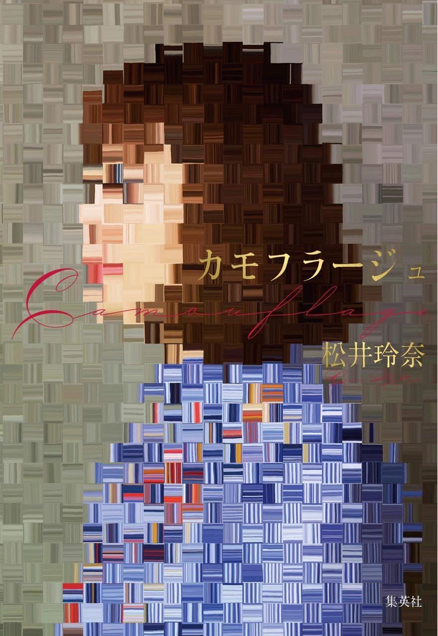 松井玲奈 短編集「カモフラージュ」