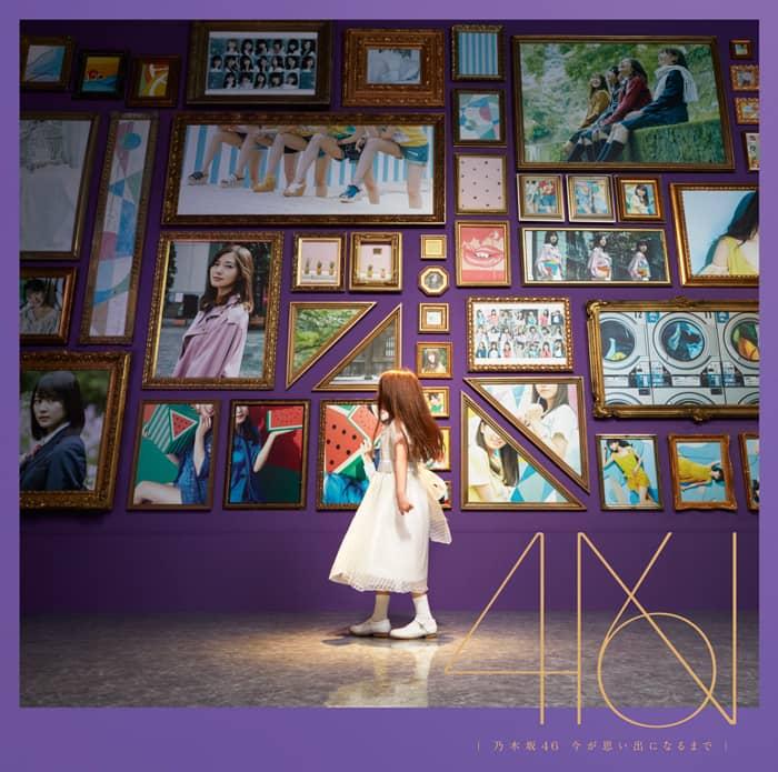 乃木坂46 4thアルバム「今が思い出になるまで」