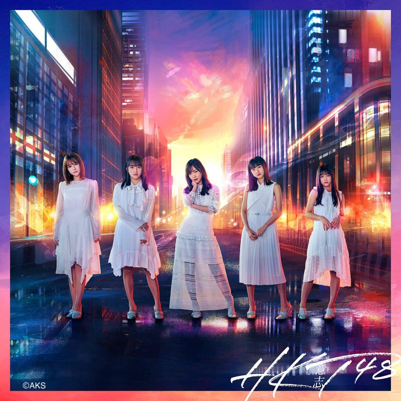 HKT48 12thシングル「意志」