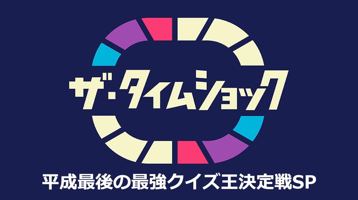 SKE48 惣田紗莉渚 * テレ朝「ザ・タイムショック 平成最後の最強クイズ王決定戦SP」 [4/3 19:00~]