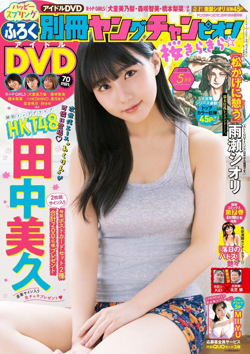 HKT48 田中美久「別冊ヤングチャンピオン 2019年5月号」表紙&巻頭グラビア! [4/2発売]