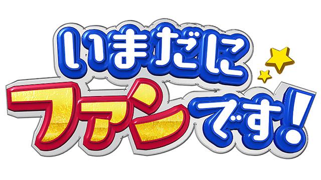 指原莉乃MC、米米CLUB・ジェームス小野田を応援するファンが登場! テレ朝「いまだにファンです!」 [8/10 25:40~]