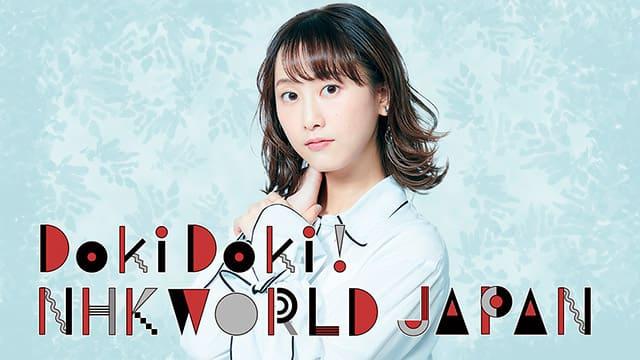 松井玲奈MC、大阪特集 NHK「Doki Doki! NHKワールド JAPAN」 [6/9 22:55~]