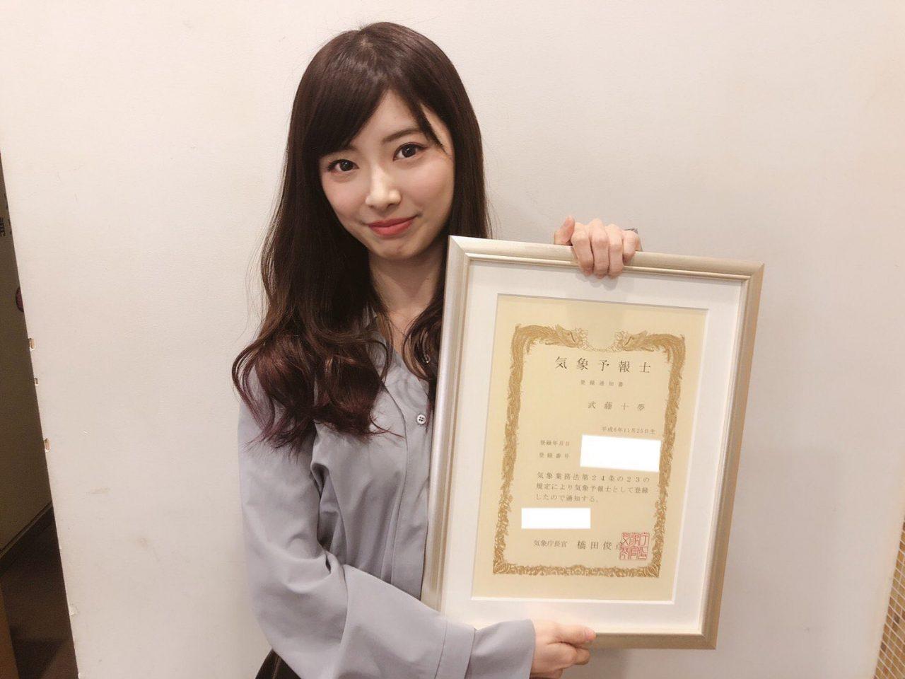 AKB48 武藤十夢、気象予報士の国家試験に合格!「5年間頑張って本当によかった、、☆」
