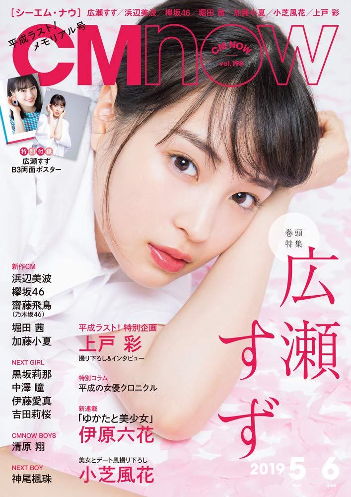 CM NOW (シーエム・ナウ) Vol.198 2019年5月号
