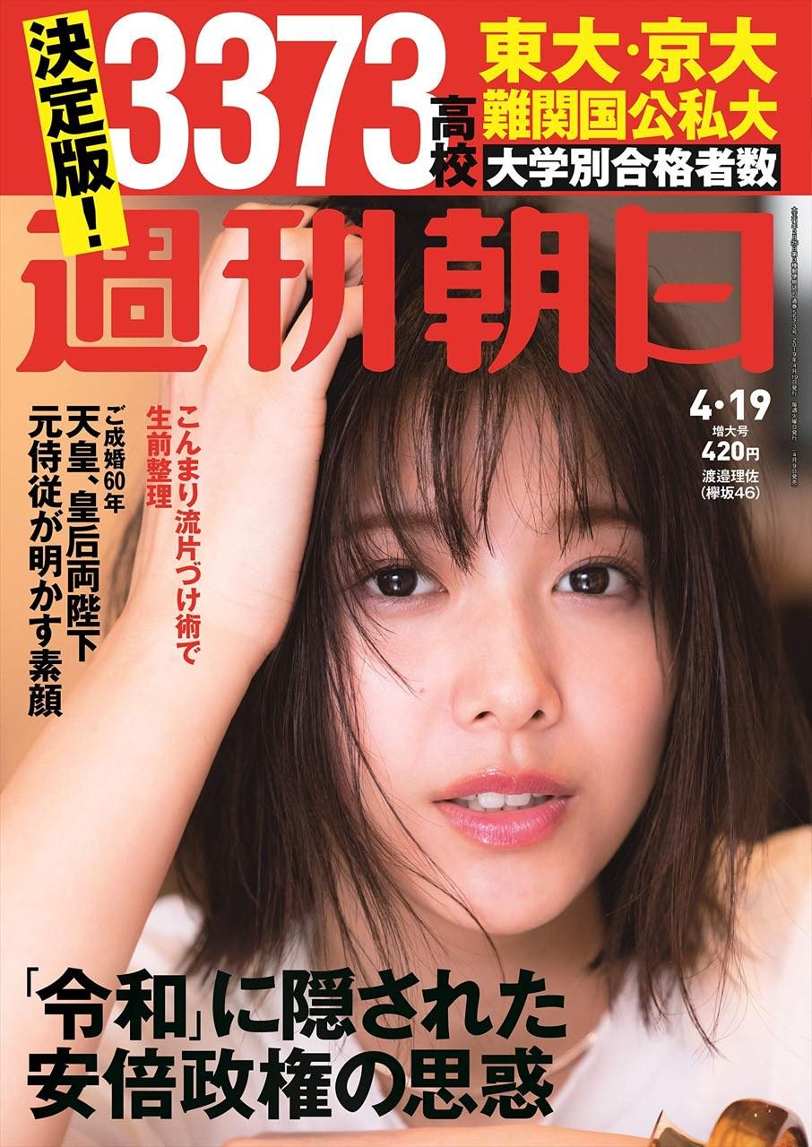 週刊朝日 2019年4月19日号