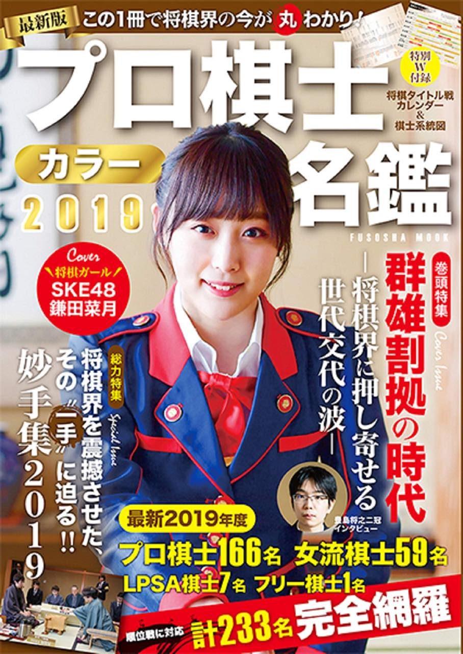 SKE48 鎌田菜月、表紙掲載! 「プロ棋士カラー名鑑2019」 [4/22発売]