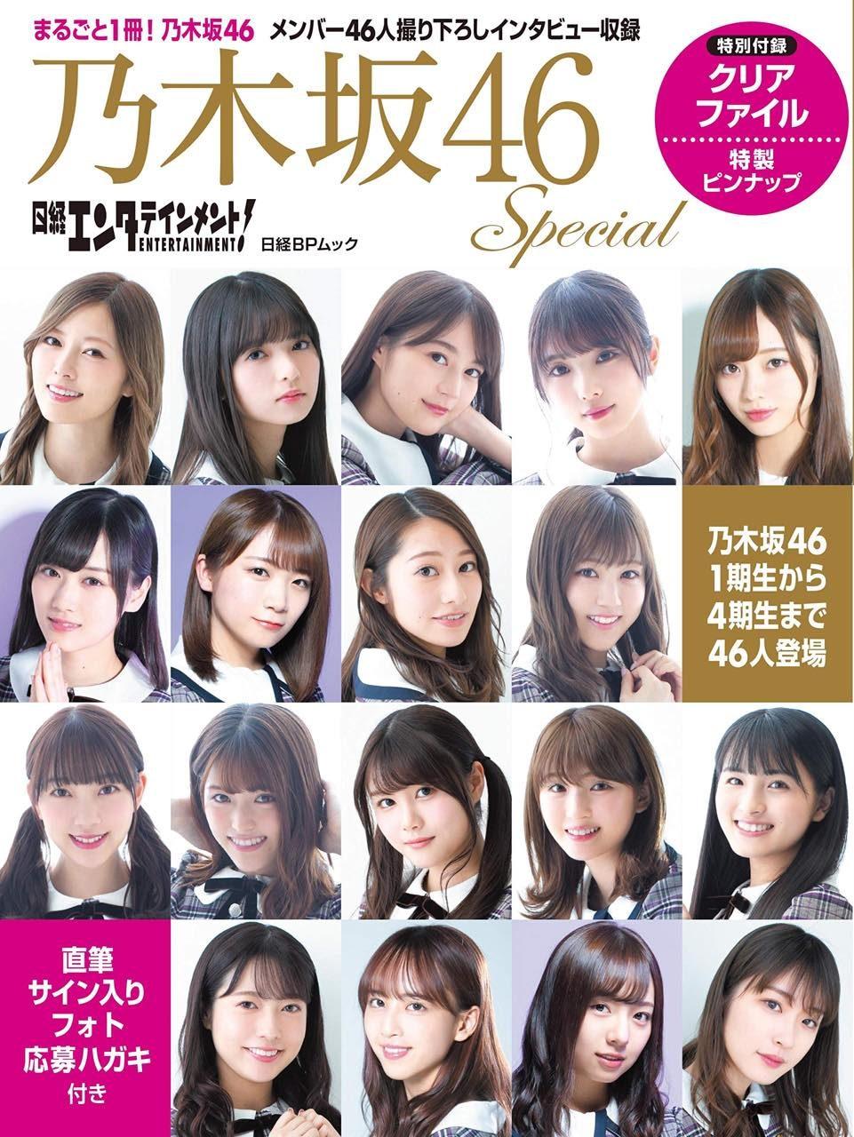 日経エンタテインメント!乃木坂46 Special